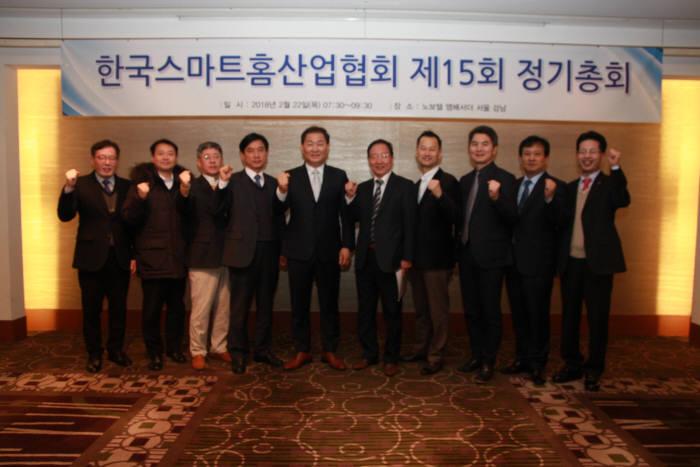 22일 서울 강남구 노보텔 앰배서더 호텔에서 열린 한국스마트홈산업협회(KASHI) 정기총회에서 한종희 회장(왼쪽 다섯번째) 등 임원진이 기념사진을 찍었다.