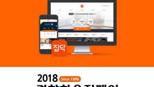 직방, 경향하우징페어 참가…신규 서비스 공개