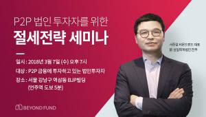 비욘드펀드, P2P 법인투자자 대상 절세전략 세미나 개최