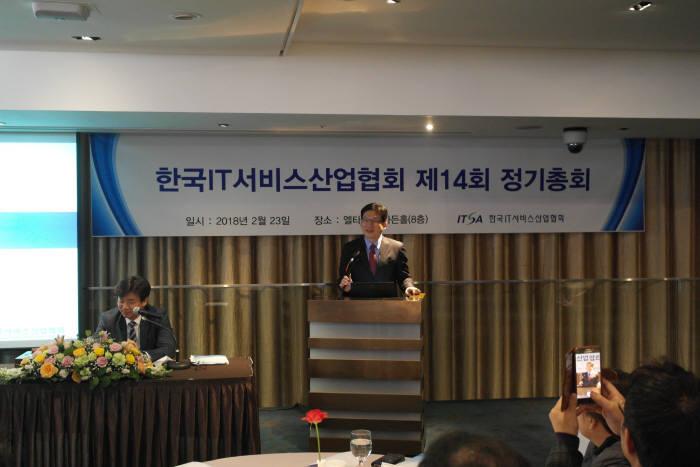 박진국 한국IT서비스산업협회 신임 회장(가운데)이 취임 소감을 발표하고 있다. 한국IT서비스산업협회 제공