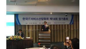 IT서비스협회, 공정 하도급문화 정착 선언문 발표...박진국 신임 회장 취임
