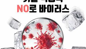 겨울식중독 NO로 바이러스