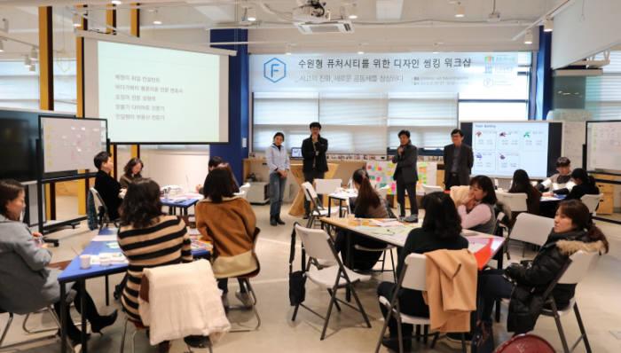 단국대학교 SW·디자인융합센터가 '디자인씽킹 프로세스를 활용한 수원 시민 요구 수렴'을 주제로 워크숍을 열었다.(사진=단국대학교 SW·디자인융합센터 제공.)