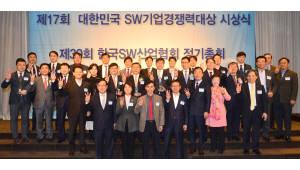 [제17회 대한민국 SW기업 경쟁력 대상]대상에 롯데정보통신…포스코ICT·투비소프트 수상