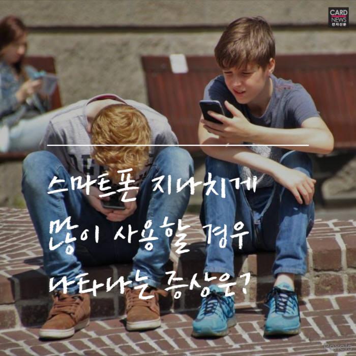 [카드뉴스]혹시 나도 스마트폰 과의존증?