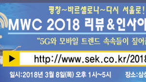 [알림]MWC2018 리뷰&인사이트 콘서트