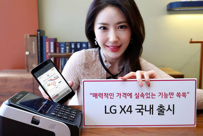LG전자가 3일 보급형 스마트폰 'LG X4'를 출시했다.