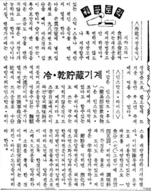 최초 인스턴트 라이스(즉석밥)에 대한 기사. 1961년 6월 1일자 동아일보. 사진=네이버 뉴스라이브러리 캡처