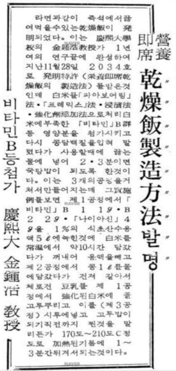 '영양즉석 건조반' 방법이 발명됐다는 1966년 12월 15일자 매일경제 기사. 사진=네이버 뉴스라이브러리 캡처