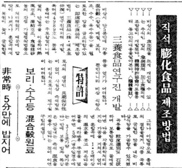 삼양식품 연구진이 즉석밥 제조방법을 개발했다는 1976년 11월 18일자 매일경제. 사진=네이버 뉴스라이브러리 캡처