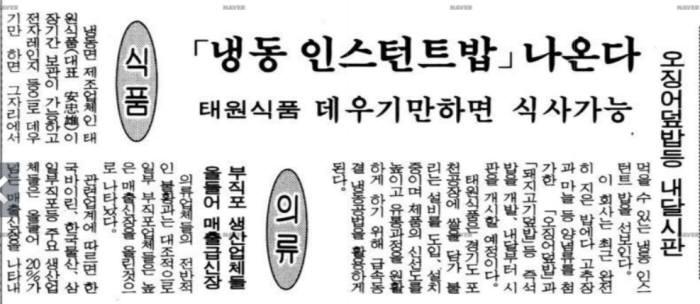 태원식품이 즉석 인스턴트밥 제품을 판매하기로 했다는 1992년 11월 2일자 경향신문. 사진=네이버 뉴스라이브러리 캡처