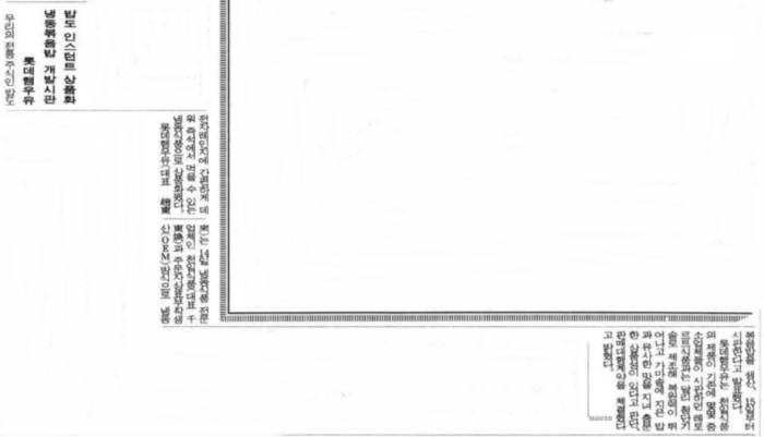 롯데햄우유가 천일식품과 주문자상표부착생산(OEM)으로 냉동밥을 생산해 시판키로 했다는 1993년 12월 15일자 매일경제 기사. 사진=네이버 뉴스라이브러리 캡처