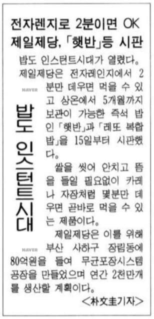 CJ제일제당의 '햇반' 출시를 소개한 1996년 12월 16일자 경향신문. 사진=네이버 뉴스라이브러리 캡처