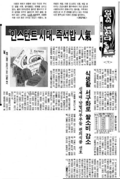 즉석밥이 인기라는 1994년 1월 20일자 경향신문 기사. 사진=네이버 뉴스라이브러리 캡처