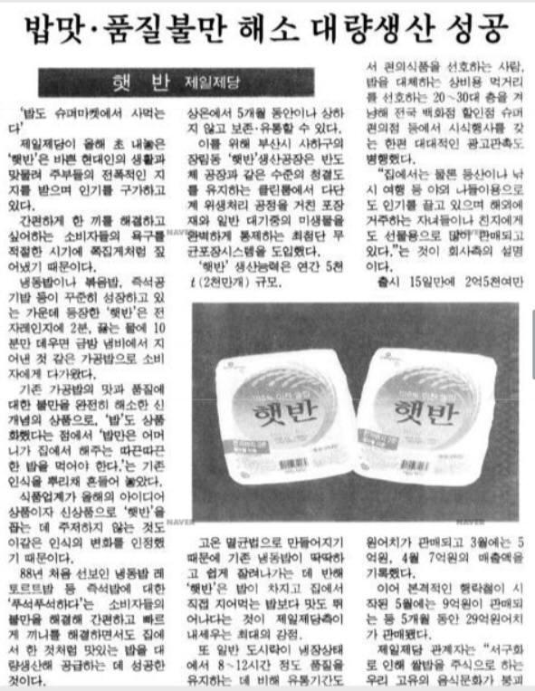 CJ제일제당 '햇반' 제품 소개 기사. 1997년 6월 24일자 매일경제. 사진=네이버 뉴스라이브러리 캡처
