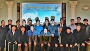 한국드론기업연합회 발족...국내 드론기업 뭉쳤다