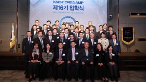 KAIST 컨버전스 AMP과정 16기 입학식 성황리에 개최