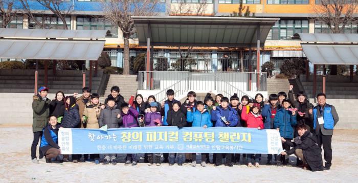 서울교대 '한땀교육봉사단' 교사들이 학생들을 대상으로 SW교육을 마친후 단체 기념촬영했다. 서울교대 제공