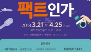 KAIST, 제22회 시민인문강좌 개최