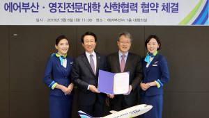 영진전문대학, 에어부산과 '항공산업 인력 양성' 협약