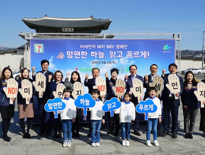 세븐일레븐, 환경재단과 '미세먼지 NO! NO!' 캠페인 공동 전개
