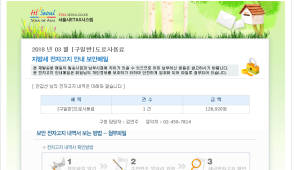 서울시, 이택스 '전자고지' 이메일 오발송 난리