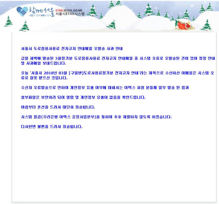 서울시는 사과 이메일을 발송했다.