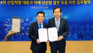 한국인터넷진흥원, 광주광역시와 4차 산업혁명 공동 대응 위한 업무협약