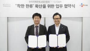 {htmlspecialchars(CJ E&M-한국국제문화교류진흥원 '착한한류' 앞장)}