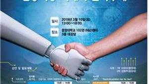 중앙대, '인공지능인문학연구단' 10일 출범