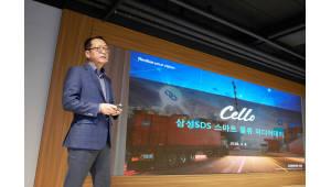삼성SDS, AI·블록체인 기반 스마트 물류 혁신 이끈다