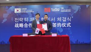 카이비전, 중국 치디과기원유한공사와 '미디어 융·복합' 전략적 제휴