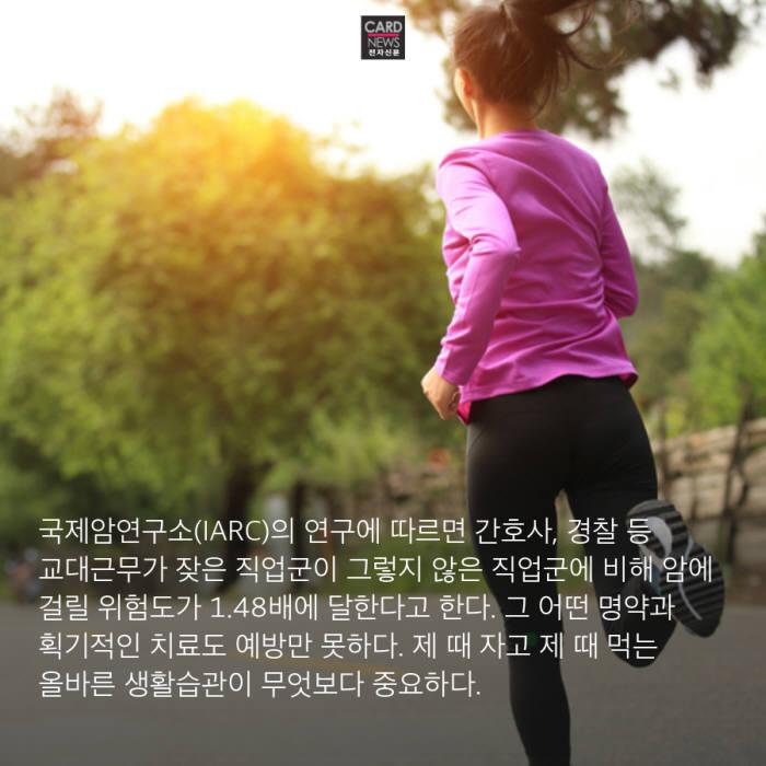 [카드뉴스]어긋난 생체리듬, 질병 키운다
