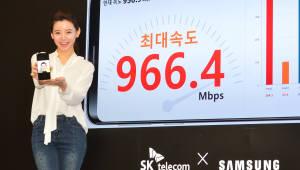 {htmlspecialchars(SKT, S9개통고객에게 1Gbps LTE 서비스 제공)}