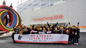 SK하이닉스, 평창 동계패럴림픽대회 성공개최 기원