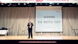 코나아이 창립20주년 기념식...플랫폼 기업으로 변신