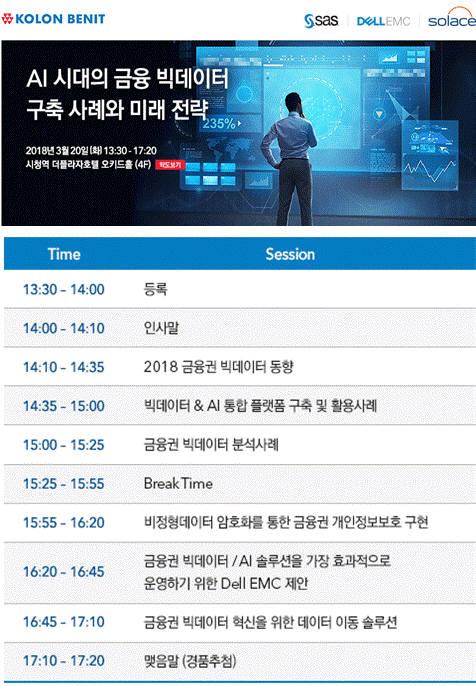 코오롱베니트, 'AI시대 금융 빅데이터 구축 사례와 미래 전략'세미나