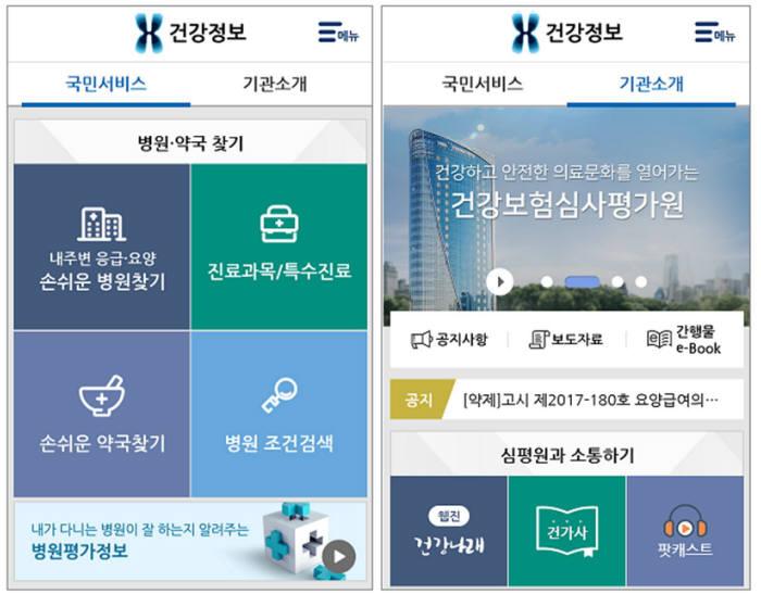 건강보험심사평가원 '건강정보' 앱 화면
