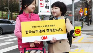 한국쓰리엠, 도로교통공단과 '스쿨존 교통사고 Zero 캠페인'