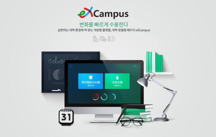 토마토시스템, 한국전통문화대 학사정보 구축 완료