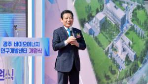 윤장현 광주시장, 광주바이오에너지 연구개발센터 개원식 축사