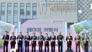 광주바이오에너지 연구개발센터 개원식 테이프커팅
