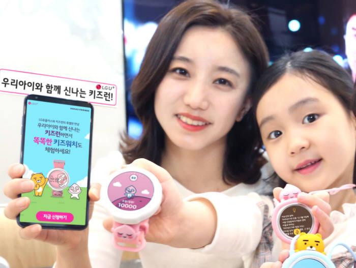 LG유플러스, 키즈워치와 함께 하는 '키즈런' 개최