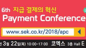 [알림]제6회 올페이먼트(All-Payment) 콘퍼런스