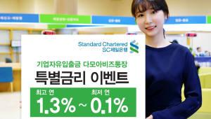 SC제일은행, '다모아비즈통장' 첫 가입 고객에 연 1.3% 특별금리 제공