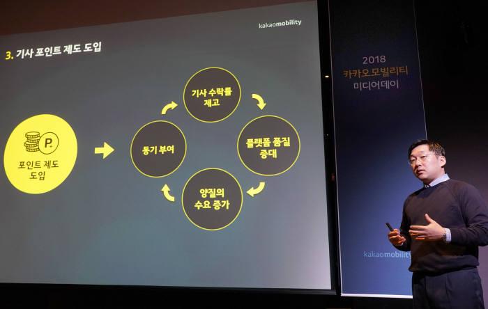 13일 오전 서울 중구 더플라자호텔에서 열린 2018 카카오모빌리티 미디어데이에 정주환 카카오모빌리티 대표가 프레젠테이션을 하고 있다.