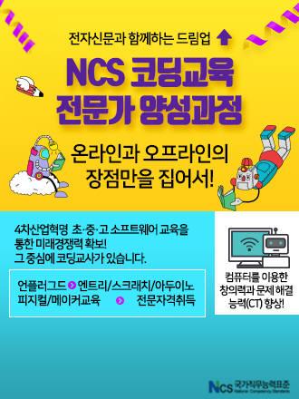 """박영민 플레이소프트 대표 """"코딩 강사, 온라인으로 누구나 쉽게 도전"""""""