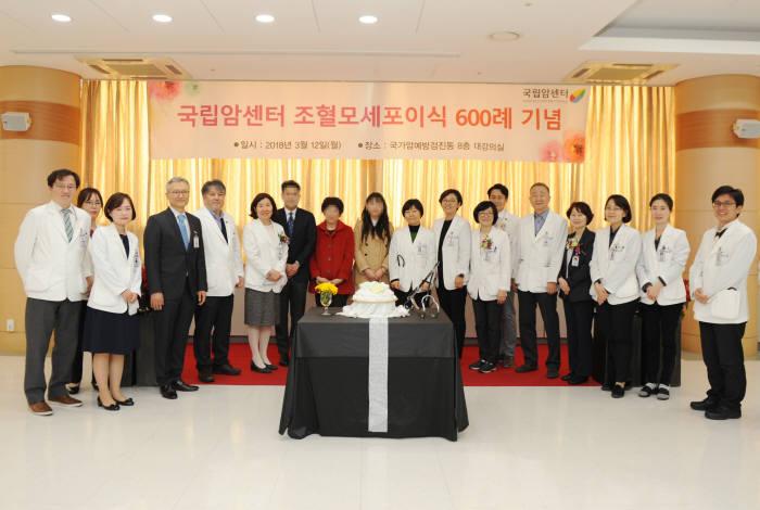 12일 국립암센터에서 열린 조혈모세포이식 600례 기념식에서 병원 관계자가 기념촬영했다.