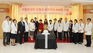 국립암센터, 조혈모세포이식 600례 달성