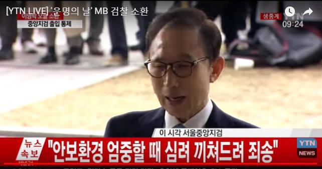 """[MB 검찰 출두]이명박 전 대통령, """"국민께 죄송...참담한 심정"""""""